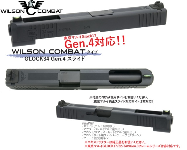 NOVA マルイG17G4用Wilson Combat Glock34 Gen.4カスタムスライド-BK