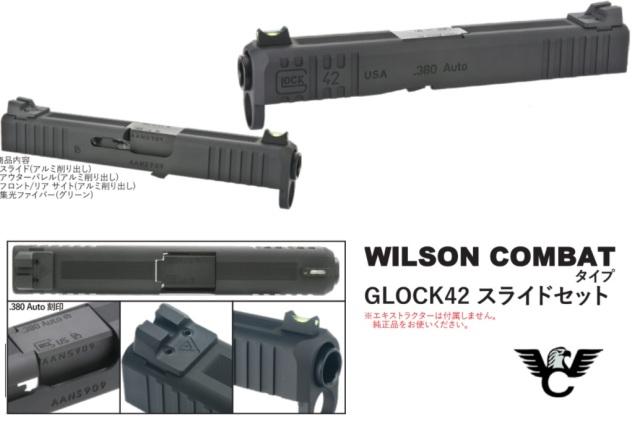 NOVA VFC G42用G42 Wilson Combatスライドセット-BK/BKバレル