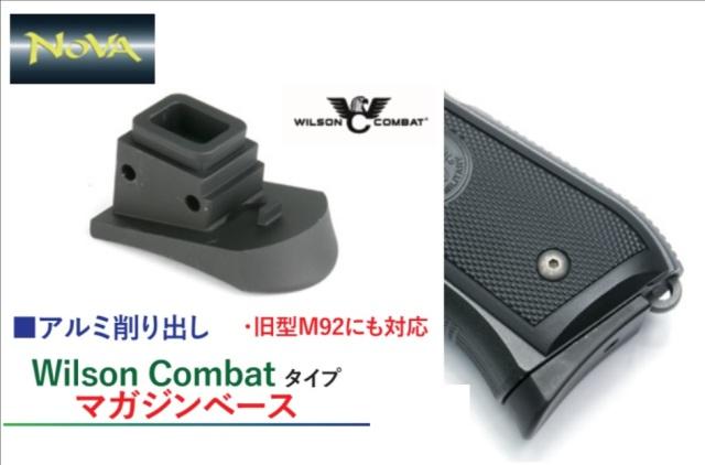 NOVA マルイM92/M9用アルミマガジンパンパー