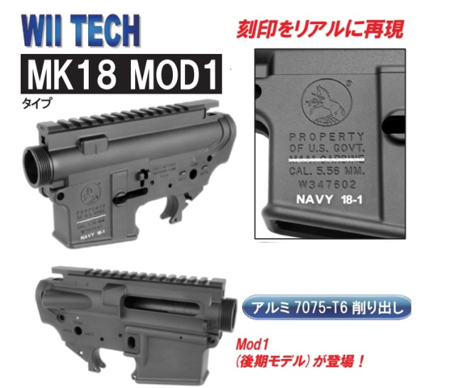 Wiitech マルイM4MWS用MK18mod1 (Navy 18-1)タイプアルミレシーバーセット