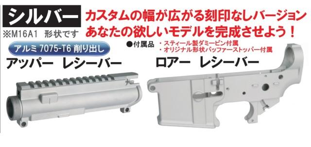 Wiitech マルイ M4 MWS用 無刻印 アルミレシーバーセット(ブランクレシーバー)