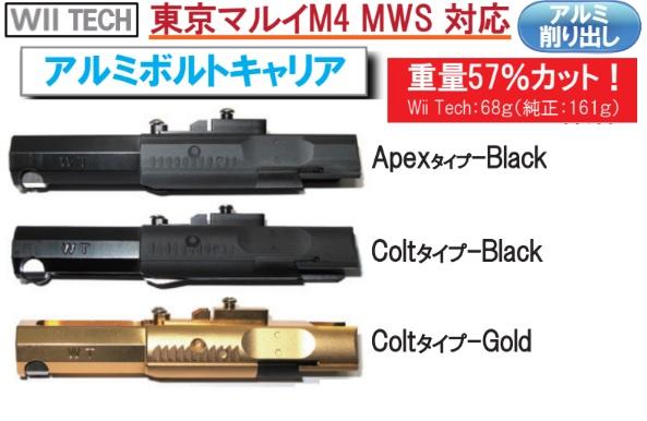 Wiitech マルイM4MWS用アルミボルトキャリア