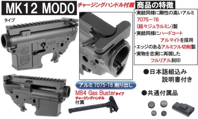 Wiitech マルイM4MWS用MK12Mod0タイプアルミレシーバーセット