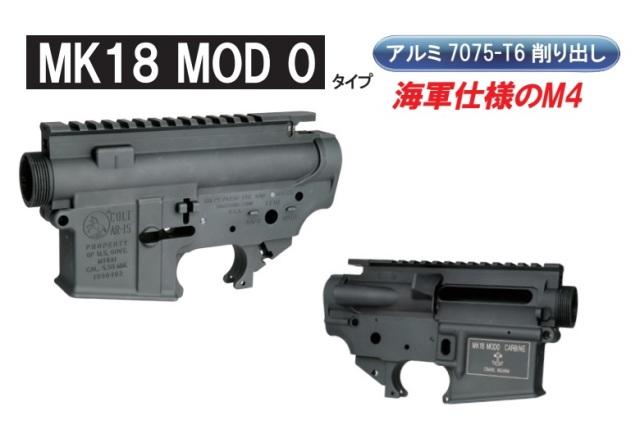 Wiitech マルイM4MWS用MK18Mod0タイプアルミレシーバーセット