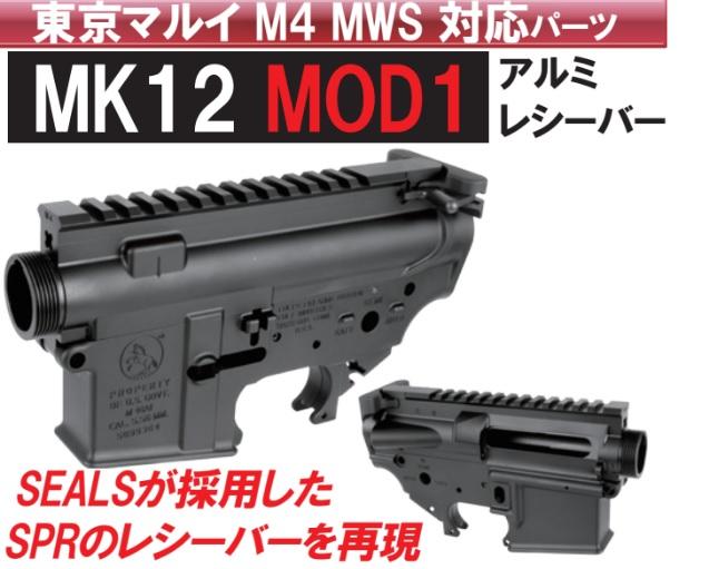 WIITECH マルイM4MWS用MK12Mod1タイプアルミレシーバーセット