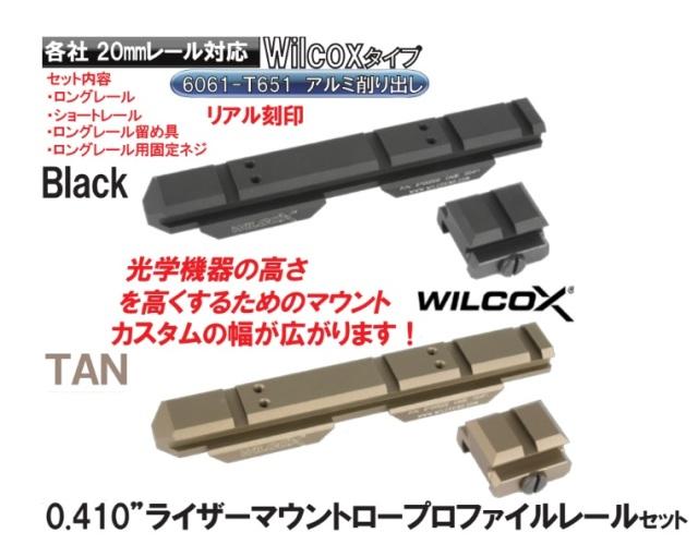 """C&C tac 20mmレール用 Wilcoxタイプ0.410""""ライザーレールセット"""