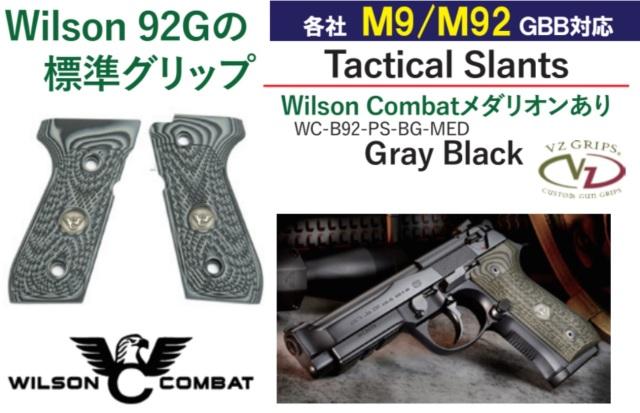 VZ grips M92 <Wilson Combat> G10パームスウェル -Black Gray