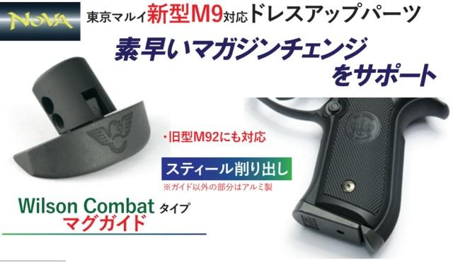 NOVA マルイM92シリーズ用Wilsonタイプスティールマガジンガイド