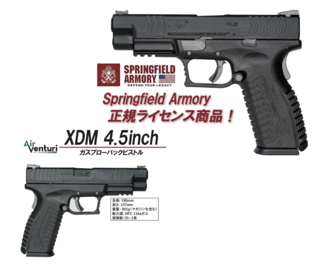 Air Venturi XDM 4.5inch GBB -BK(SFA正規ライセンス商品)