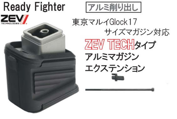 Ready fighter マルイGlock用(BK)ZEVTechタイプマガジンパッド(BBガス増量)