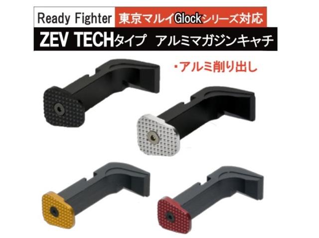 Ready fighter マルイ G17/G18c/G26用 ZEVTECH タイプアルミマガジンキャッチ