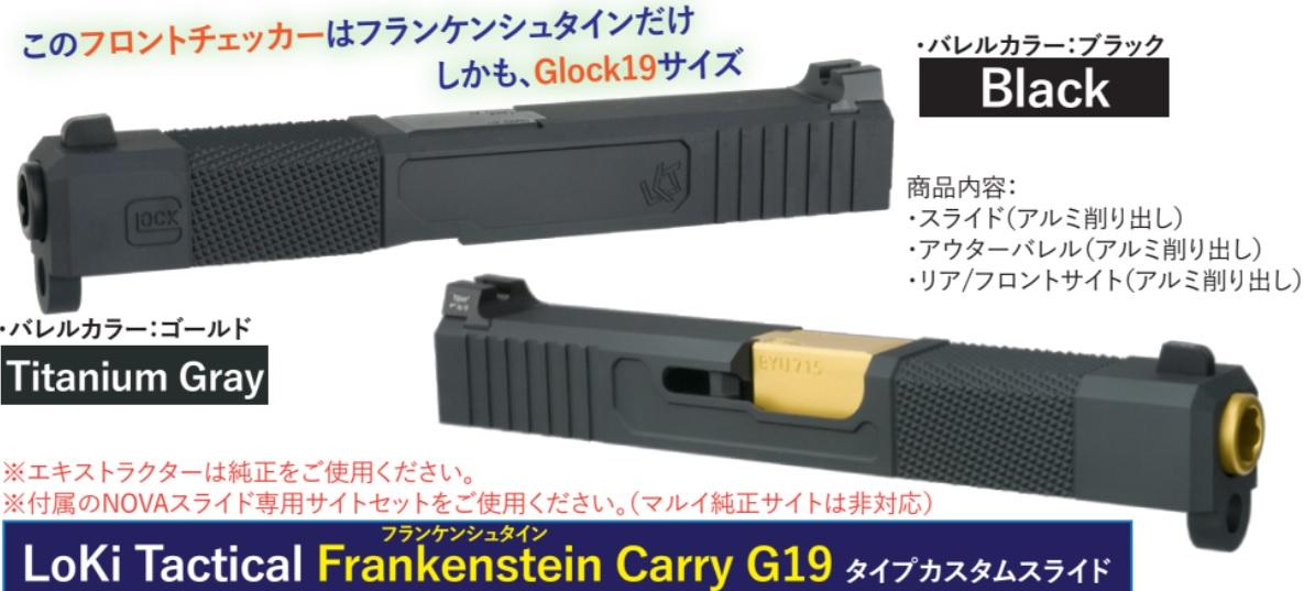 NOVA マルイG19用 LOKI Frankenstein Carry G19 スライドセット