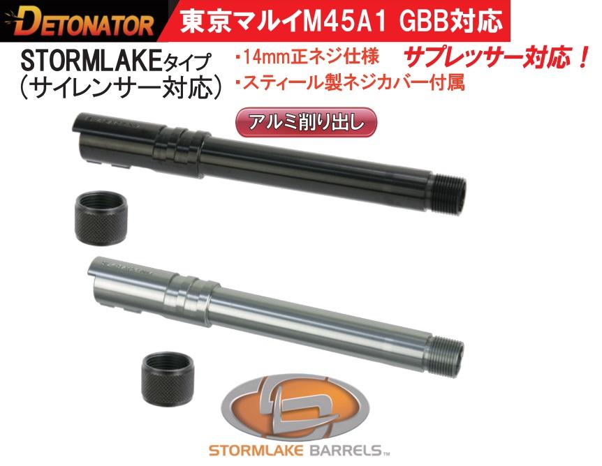 Detonator マルイM45用Storm Lake アルミアウターバレル (14mm正ネジ付)