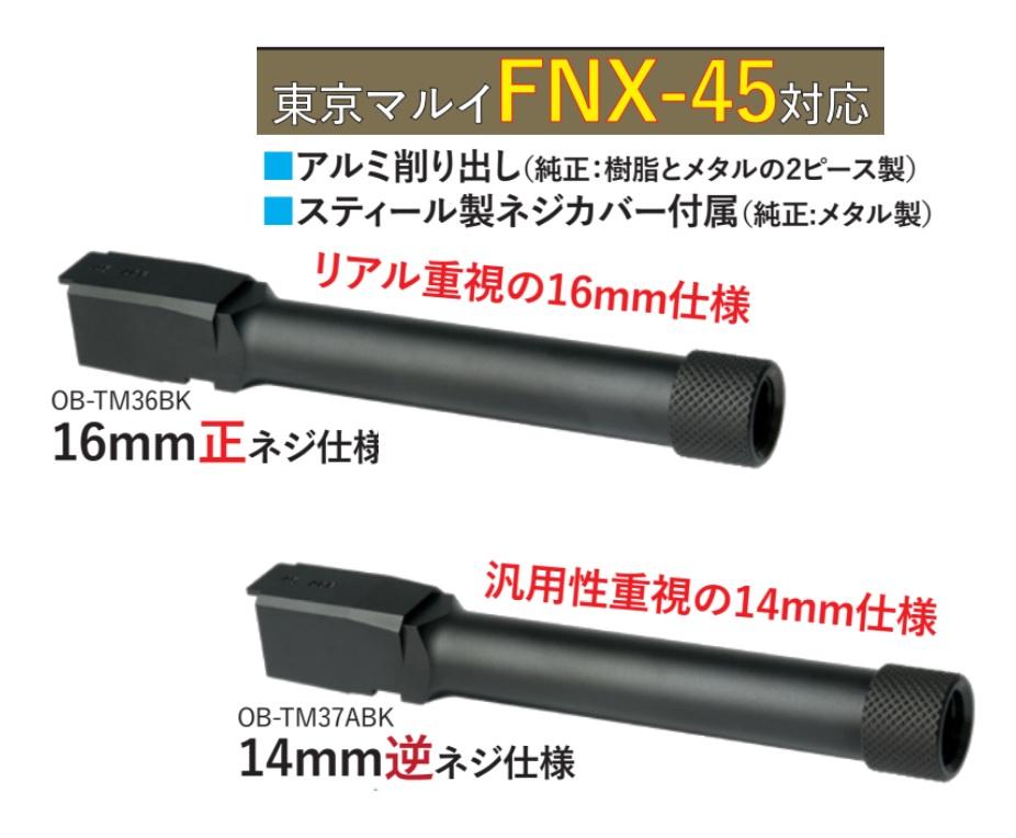 Detonatoer マルイFNX45用アルミアウターバレル