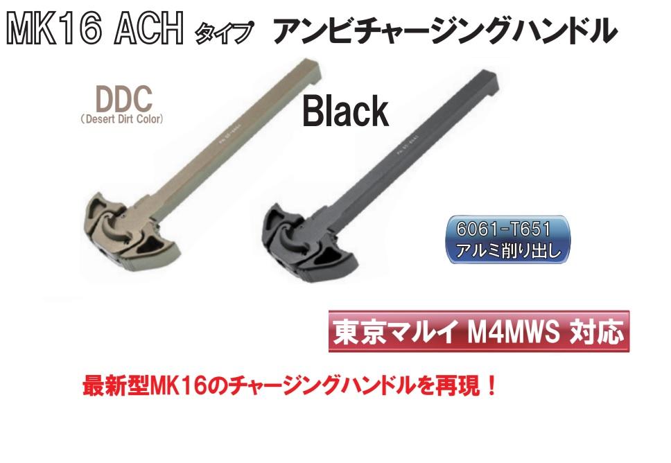 C&C tac マルイMWS用 Geislee ACHタイプアンビチャージングハンドル