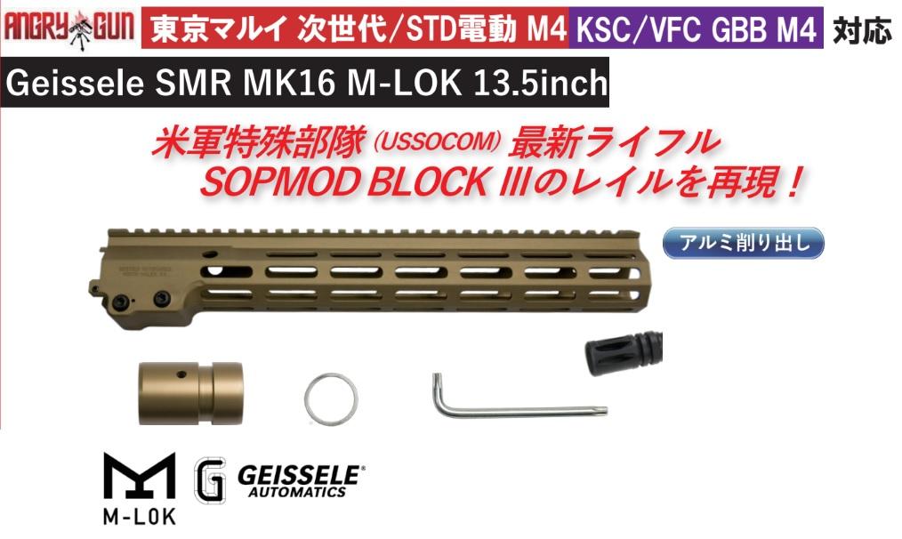 """Angrygun 各社M4用Geissele SMR MK16 M-LOK 13.5""""レイルハンドガード"""