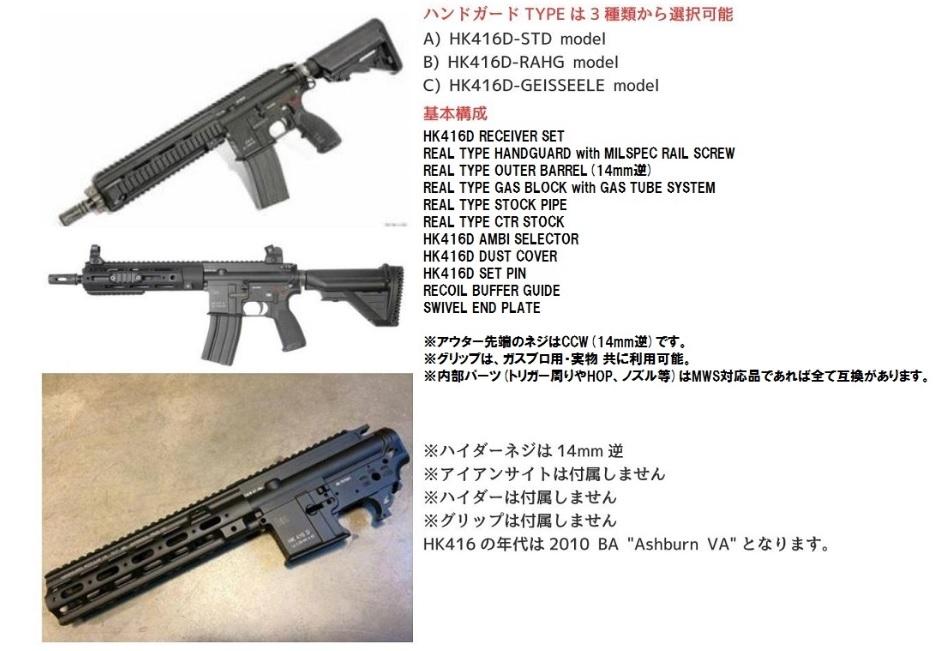 東京マルイMWSガスブローバック用 HK416Dコンバージョンキット
