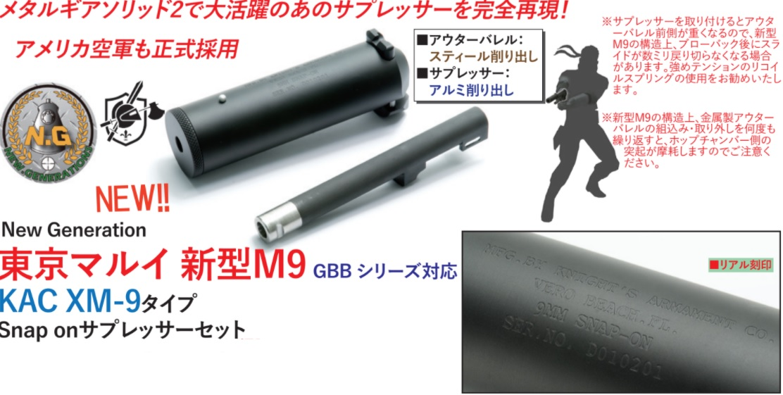 New Generation マルイ 新型M9用KAC XM-9タイプサプレッサーセット