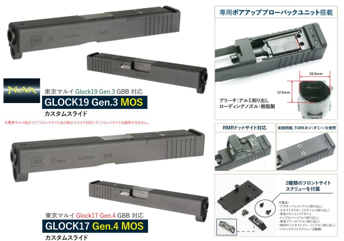 NOVA マルイG19/G17G4用 MOSカスタムスライドセット -BK