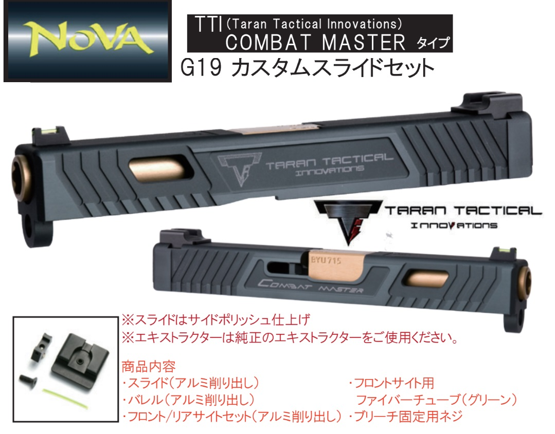 NOVA マルイG19用TTI G19 スライドセット