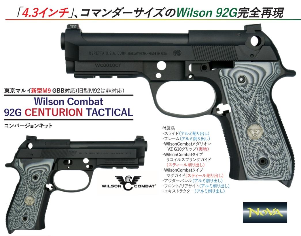 NOVA マルイM9A1用Beretta/Wilson 92G Centurion Tactical コンバージョンキット -Matt Black