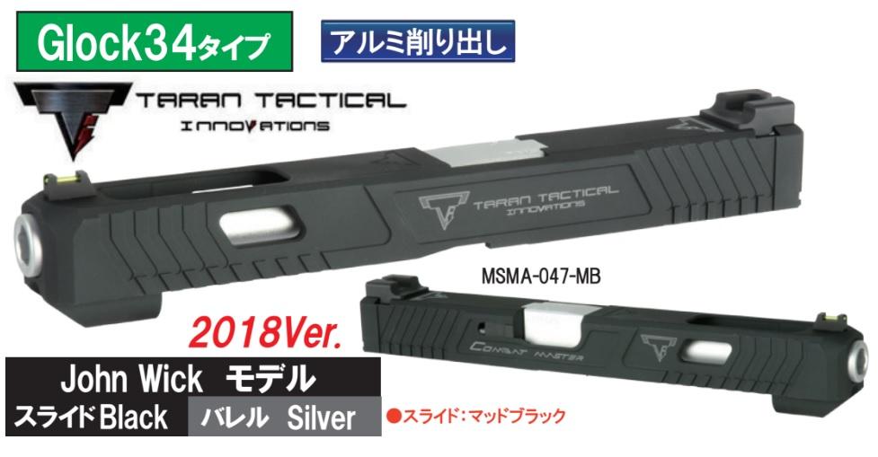 NOVA マルイG17用TTI Glock 34 JW2モデル スライドセット