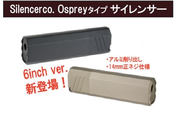 ACE1 arms OSPタイプ サイレンサー 6inch (14mm正ネジ)