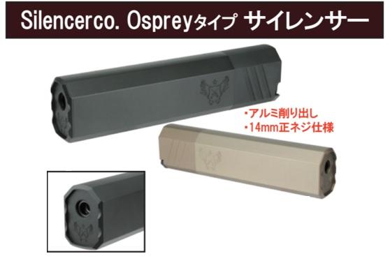 ACE1 arms OSPタイプ サイレンサー 7inch (14mm正ネジ)