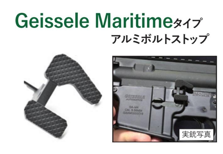 C&C tac airsoft PTW M4用Geissele Maritimeタイプアルミボルトストップ