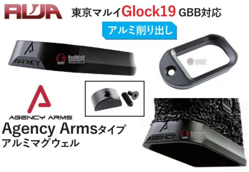 RWA マルイG19用Agency Armsマグウエル -ブラック