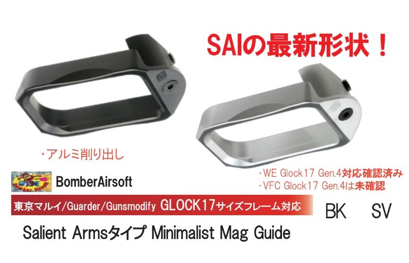 Bomber airsoft マルイGlock用SAI Minimalist アルミマグガイド