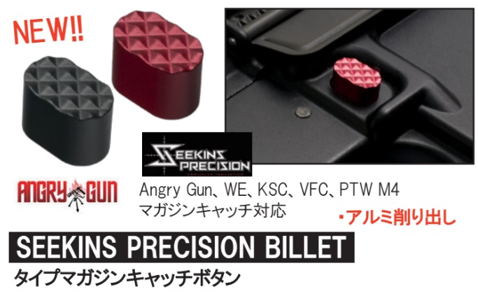 Angrygun SPタイプ マガジンキャッチボタン