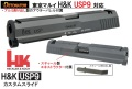 Detonator マルイUSP9用USP9 スライドセット -BK