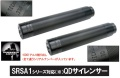 Silverback SRS-A1 .308/.338 QD サイレンサー