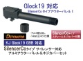 Detonator KJG19用SilencerCo G19 アルミアウターバレル (14mm正)