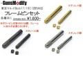 Gunsmodify マルイGlockシリーズ用スティール/ステンレス フレームピンセット