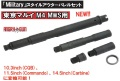 Angrygun マルイ M4 MWS GBB 用ミリタリータイプアウターバレル(10.3'/11.5'/14.5')