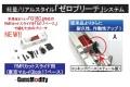 Gunsmodify マルイ G17ベース RMRカットスライド用 アルミゼロブリーチシステム