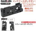 Gunsmodify マルイM4MWS用スティールトリガーボックス