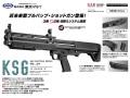 【新製品予約】東京マルイ ガスショットガン KSG