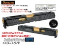 Detonator Umarex VP9用SAI VP9 スライドセット -BK