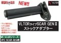 【リニューアル(次世代SCAR L対応)】Angrygun SCAR用VLTOR GEN2 M4ストックアダプター