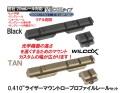 """【再入荷】C&C tac 20mmレール用 Wilcoxタイプ0.410""""ライザーレールセット"""