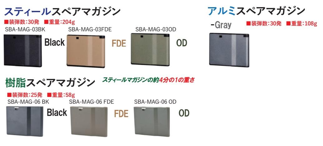 Silverback airsoft SRSシリーズ用 スペアマガジン