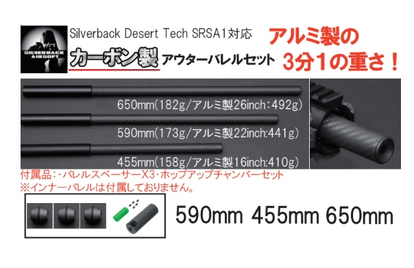 Silverback airsoft SRS-A1  カーボンアウターバレルセット(ホップアップユニット付)