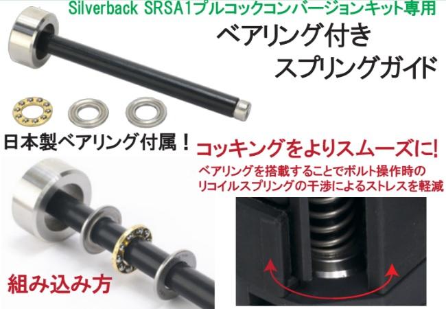Silverback SRS-A1プルコック用ベアリング付プリングガイド