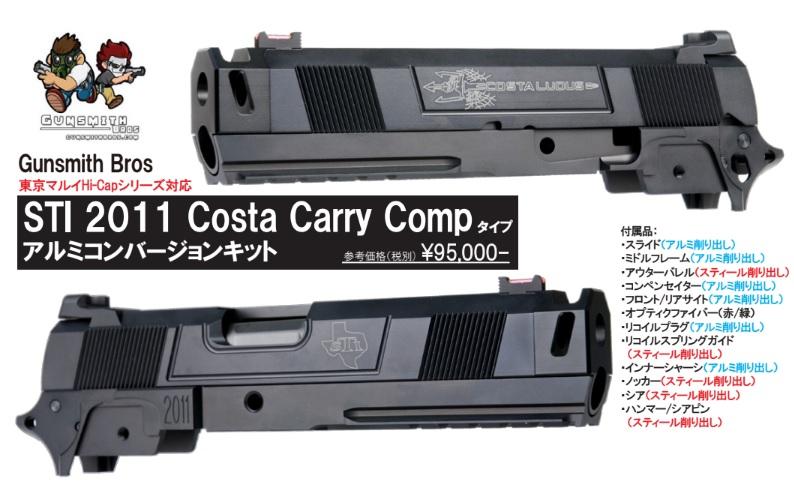 Gunsmith bros マルイハイキャパ用STI Costa Carry Compコンバージョンキット