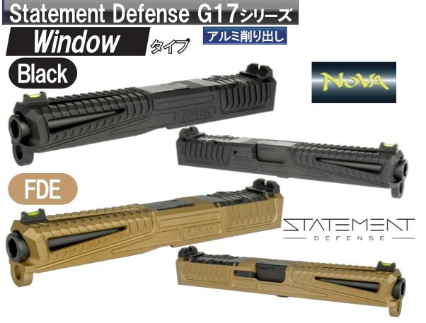 NOVA マルイG17用(Window) Statement Defense G17 アルミスライドセット