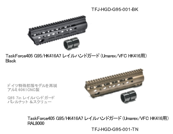 【新製品予約】TaskForce405 G95/HK416A7 レイルハンドガード (Umarex/VFC HK416用)