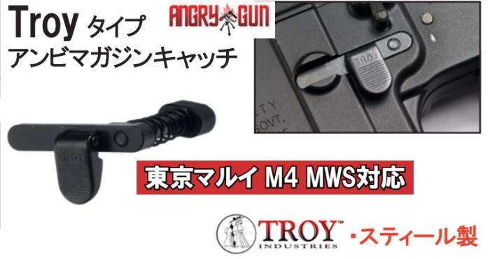 Angrygun マルイ M4 MWS用 Troyタイプスティールアンビマガジンキャッチ